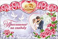 """Свадебное приглашение """"Влюбленная пара"""""""