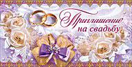 """Свадебное приглашение """"Сиреневый бант"""""""