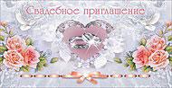 """Свадебное приглашение """"Кольца и розы"""""""