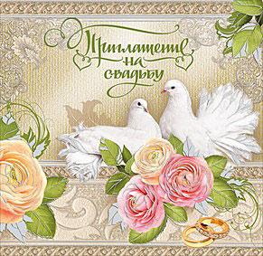 """Свадебное приглашение """"Dove"""" (серия """"Евроформат"""")"""
