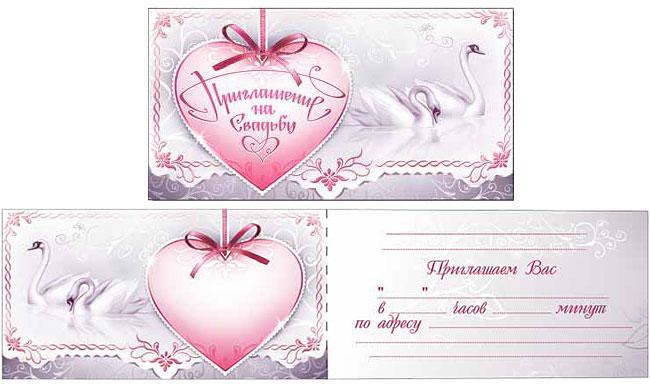 "Свадебное приглашение ""Лебеди и сердце"""