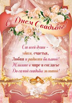 Поздравление на свадьбу от коллектива в стихах 17