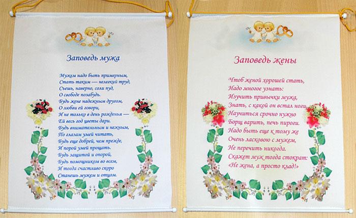 Обязанности мужа и жены прикольные на свадьбу