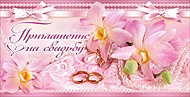 """Свадебное приглашение """"Розовая дымка"""""""