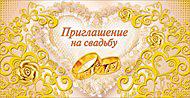 """Свадебное приглашение """"Золотые кружева"""""""
