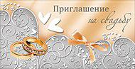"""Свадебное приглашение """"Модерн"""""""