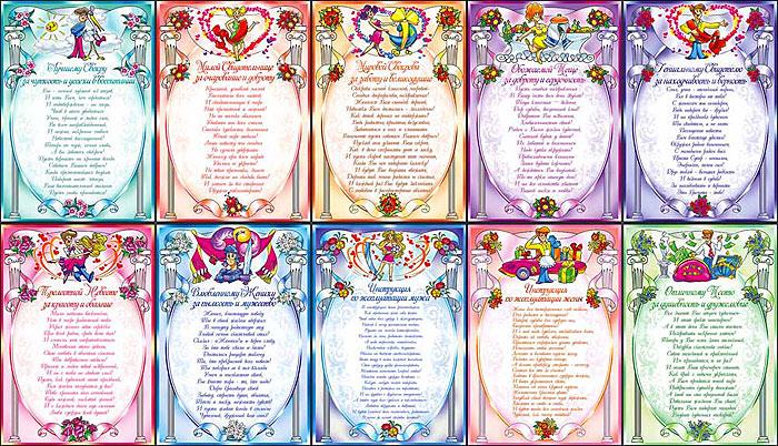 Набор свадебных дипломов № 1 (10 шт, юмор)