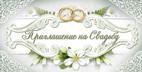 """Приглашение на свадьбу """"Романтика"""""""