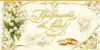 """Свадебное приглашение """"Ландыши"""""""