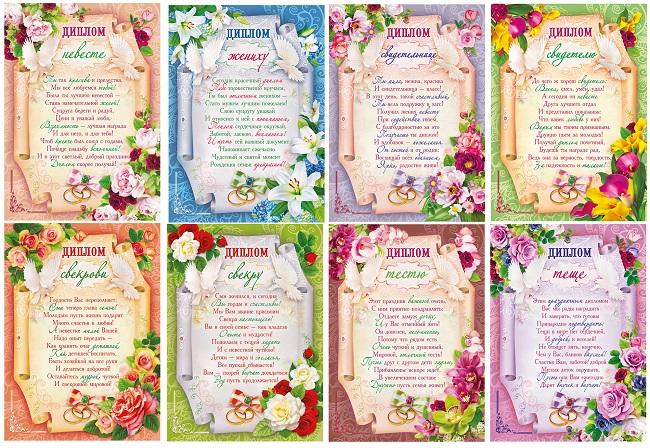 Смешные картинки, открытки дипломы для свадьбы