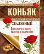"""Наклейка на бутылку """"Коньяк свадебный"""""""