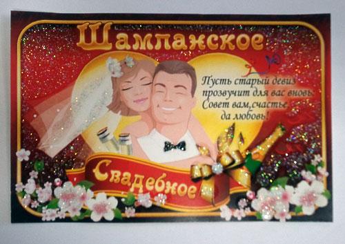 """Наклейка на бутылку """"Шампанское свадебное"""""""
