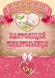 Поздравление свидетельницы на свадьбе