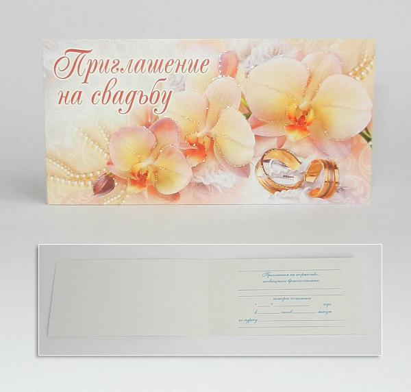 """Свадебное приглашение """"Орхидея"""""""