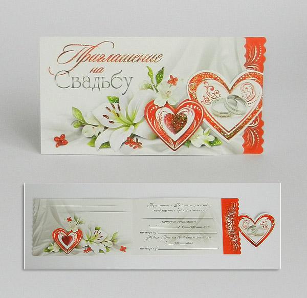 """Свадебное приглашение """"Пламенное сердце"""""""