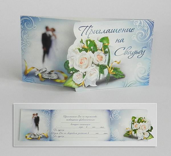 """Свадебное приглашение """"Молодожены"""""""