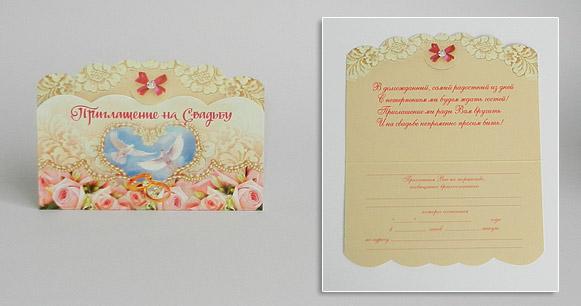 """Свадебное приглашение """"Голуби и сердце"""""""