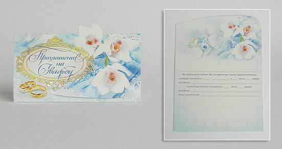 """Свадебное приглашение """"Дикая орхидея"""""""