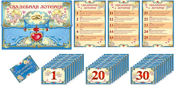 Картинки к оформлению свадебной лотереи