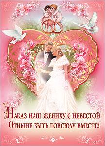 Поздравление жениха с невестой мамой невесты
