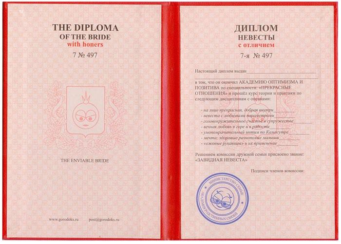 Диплом с отличием для невесты Свадебные аксессуары и украшения  Диплом с отличием для невесты