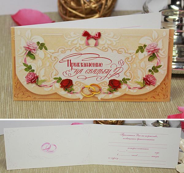 """Свадебное приглашение """"Амелия"""""""
