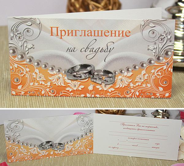 """Приглашение на свадьбу """"Сатин"""""""
