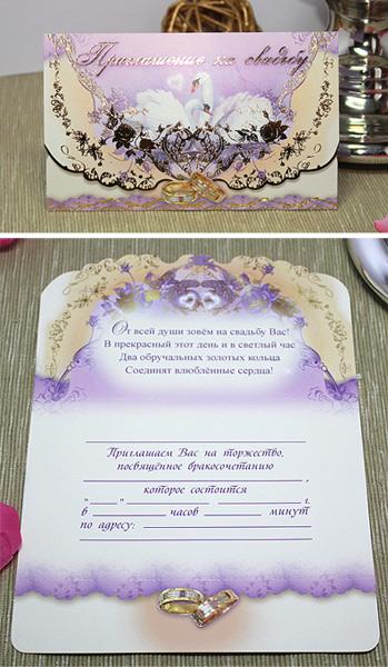 """Свадебное приглашение """"Лебеди"""""""
