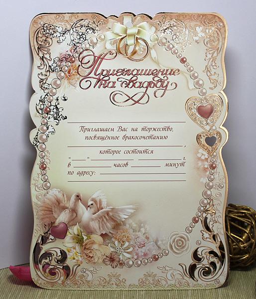 "Приглашение-свиток ""Amore"""