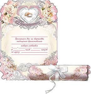 "Приглашение-свиток ""Amore"" № 3"