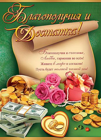 Поздравление финансового благополучия