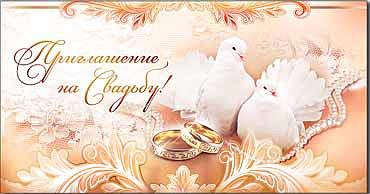 """Приглашение на свадьбу """"Голуби в жемчугах"""""""