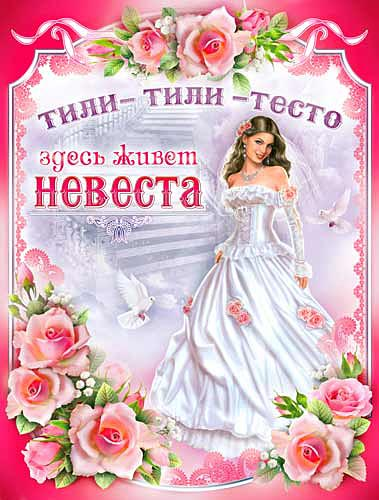 Плакат для выкупа невесты своими руками