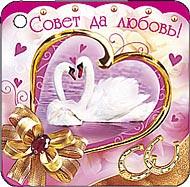 """Бирочка для подарков """"Совет да любовь"""""""