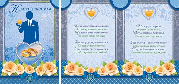Поздравление жениху и невесте на свадьбу от друга жениха