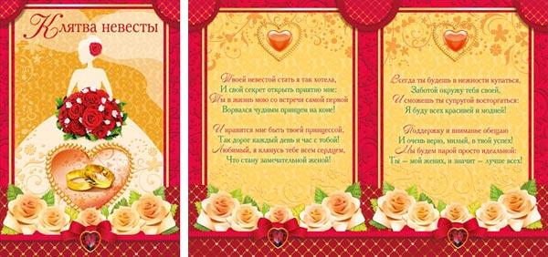 клятва невесты открытка изменить качество