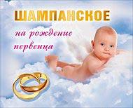 """""""На рождение первенца"""" - наклейка на шампанское"""