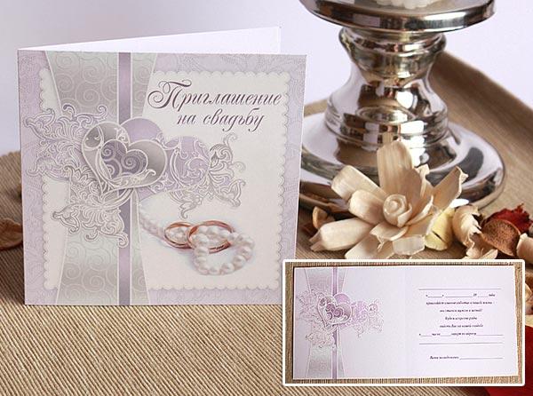 """Свадебное приглашение """"Грезы"""""""