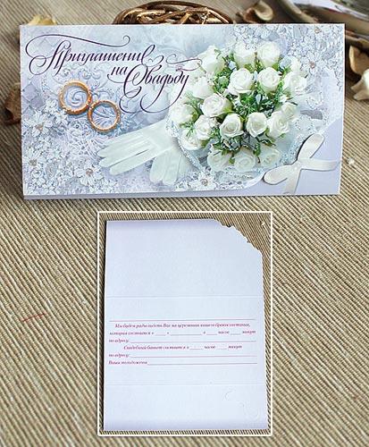 """Приглашение на свадьбу """"Сиреневый туман"""""""