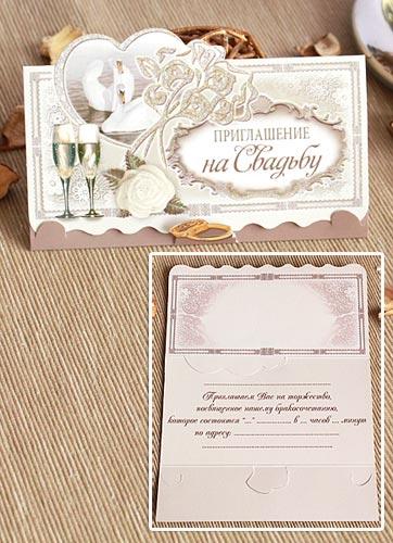 """Приглашение на свадьбу """"Шампанское"""""""