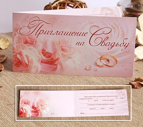 """Приглашение на свадьбу """"Розовые розы"""""""