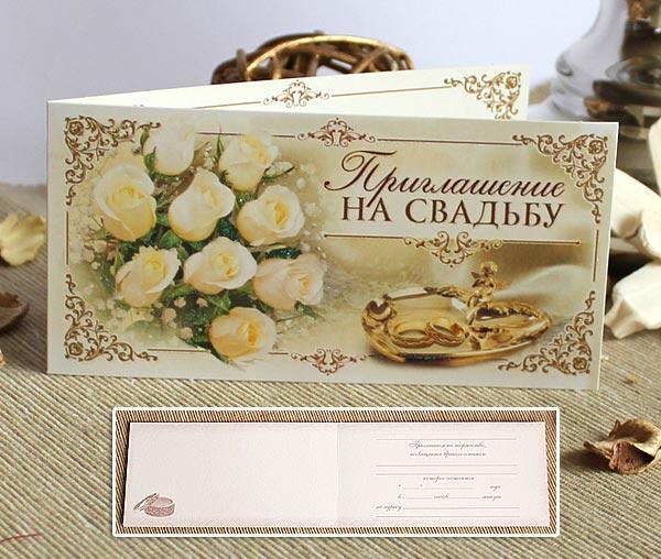 """Приглашение на свадьбу """"Бутоны роз"""""""