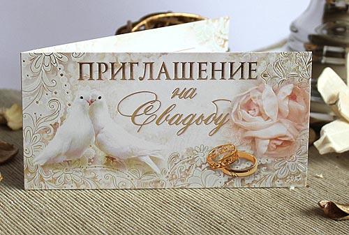 """Приглашение на свадьбу """"Голуби в кружевах"""""""