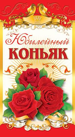 "Наклейка на бутылку ""Коньяк юбилейный"""