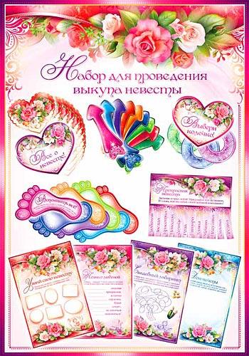 Современный игровой набор для выкупа невесты