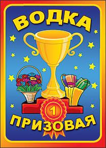 """""""Водка призовая"""" - наклейка на водку"""