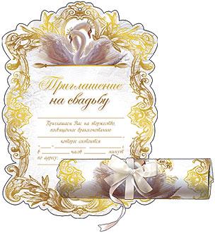 "Приглашение-свиток ""Amore"" № 6"