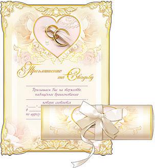 "Приглашение-свиток ""Amore"" № 7"