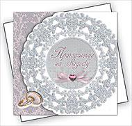 Приглашение на свадьбу + конверт (098.017)