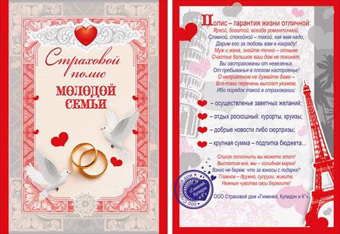 лапками поздравления к свадьбе жениху и невесте в подарок примере хороший